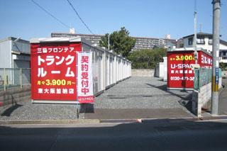 ユースペース東大阪加納店