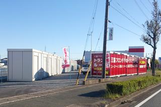 ユースペース浜松インター店
