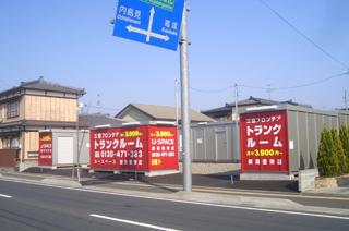ユースペース新潟豊栄店