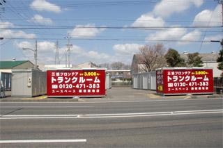 ユースペース藤枝築地店
