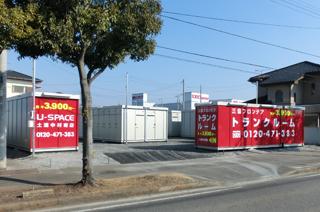 ユースペース土浦中村南店