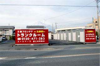 ユースペース富士本市場店