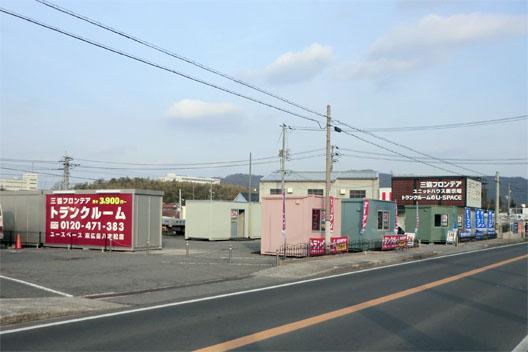 ユースペース東広島八本松店