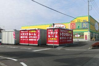 ユースペース結城新福寺店