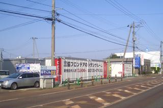 ユースペース新発田舟入店
