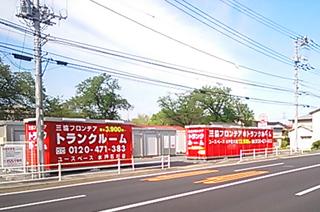 ユースペース水戸石川店