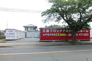 ユースペース水戸吉沢町店