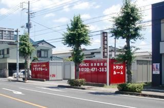 ユースペース加須睦町店