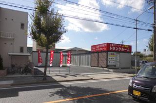 ユースペース荒子川公園東店