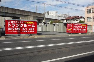 ユースペース宇都宮今泉町店