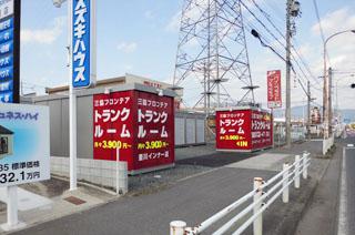 ユースペース豊川インター店