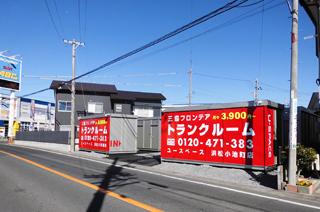 ユースペース浜松小池町店