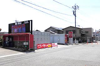 ユースペース四日市赤堀店
