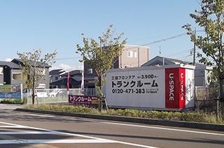 ユースペース小松不動島店