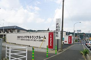 ユースペース東金新宿店