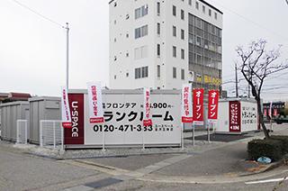 ユースペース金沢玉鉾店