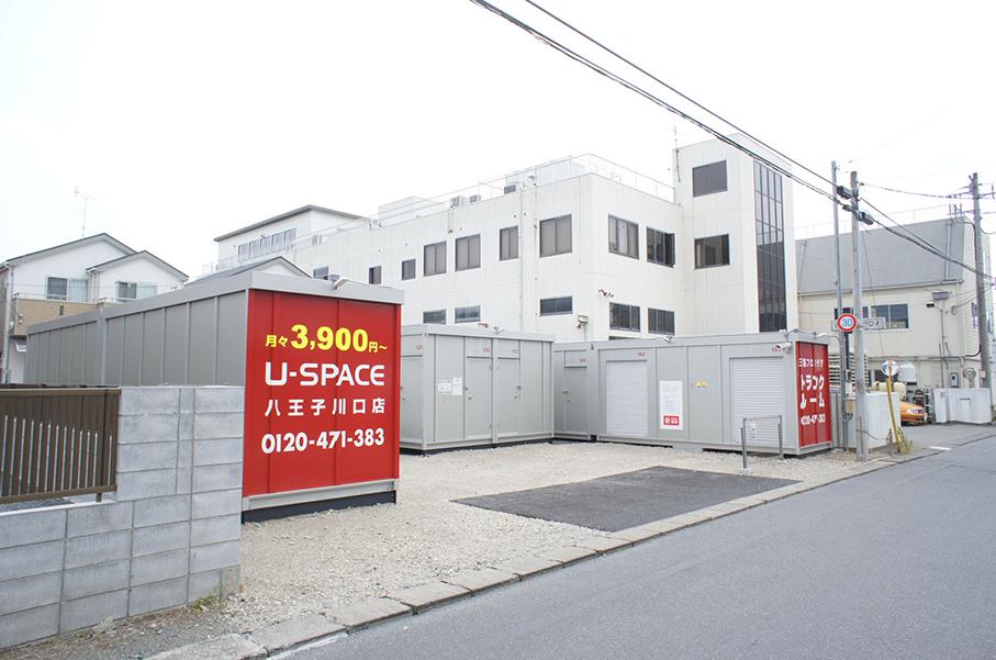 ユースペース八王子川口店