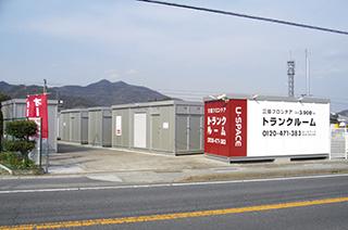 ユースペース東広島八本松2号店