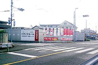 ユースペース木更津長須賀店