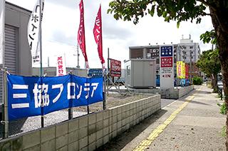 ユースペース琉大東店
