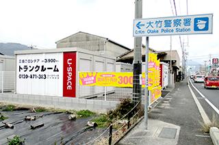 ユースペース大竹南栄店