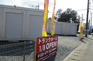 ユースペース栃木箱森店