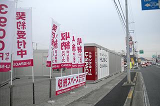 ユースペース姫路野里2号店