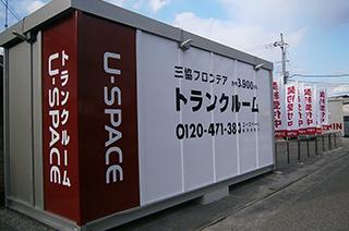 ユースペース高砂米田店