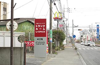 ユースペース龍ケ崎市役所前店