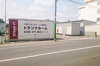ユースペース新潟姥ケ山店