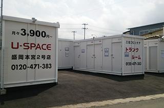 ユースペース盛岡本宮2号店