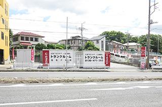 ユースペース柏松ケ崎店