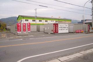 ユースペース天理三昧田店