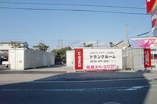 ユースペース富士横割店