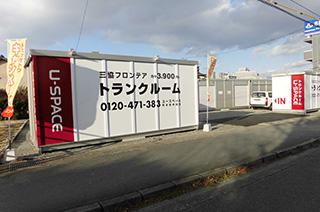 ユースペース熊本田井島店