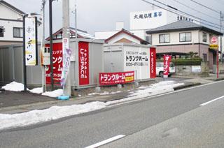 ユースペース福井インター2号店
