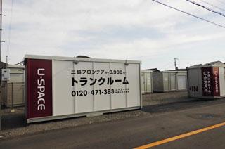 ユースペース和歌山日前宮店
