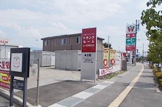 ユースペース長野稲里店