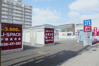 ユースペース下関長府店
