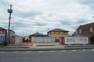 ユースペース富津大堀店