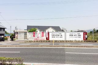 ユースペース北九州下石田店