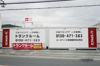ユースペース亀岡篠町浄法寺店