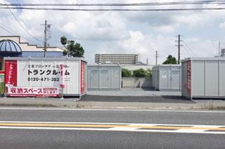 ユースペース牛久柏田町店