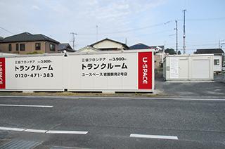 ユースペース岩国錦見2号店