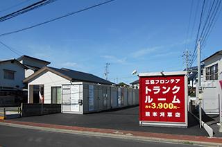 ユースペース熊本刈草店