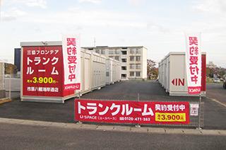 ユースペース市原八幡海岸通店【11/16オープン】