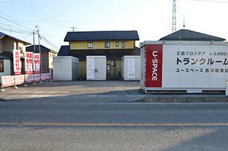 ユースペース古川稲葉店
