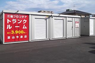ユースペース富山今泉店