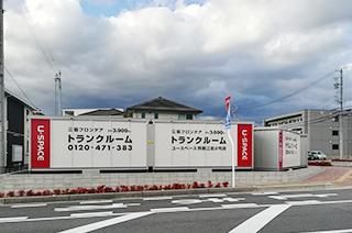 ユースペース鈴鹿江島2号店