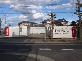 ユースペース日立多賀店【11/12オープン】